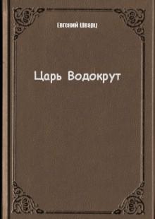 Обложка книги  - Царь Водокрут