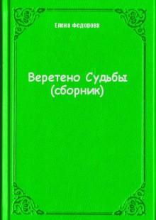 Обложка книги  - Веретено Судьбы (сборник)