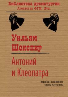 Обложка книги  - Антоний и Клеопатра