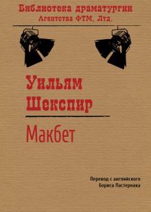Обложка книги  - Макбет