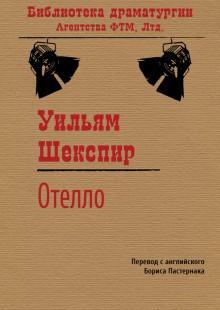 Обложка книги  - Отелло