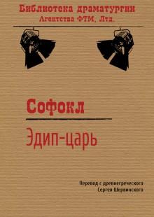 Обложка книги  - Царь Эдип