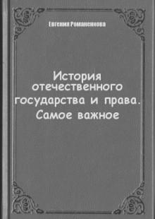 Обложка книги  - История отечественного государства и права. Самое важное