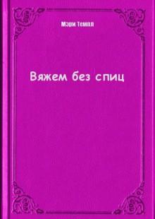 Обложка книги  - Вяжем без спиц