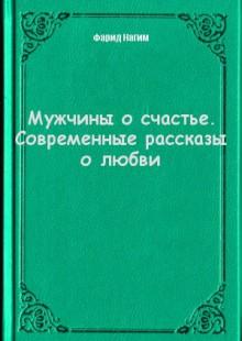 Обложка книги  - Мужчины о счастье. Современные рассказы о любви