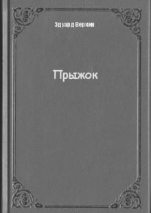 Обложка книги  - Прыжок