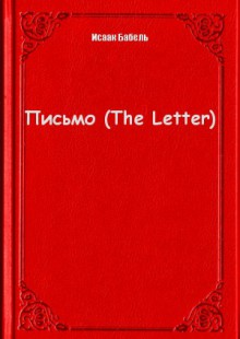 Обложка книги  - Письмо (The Letter)