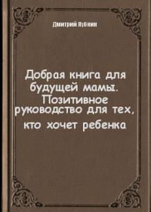 Обложка книги  - Добрая книга для будущей мамы. Позитивное руководство для тех, кто хочет ребенка