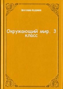 Обложка книги  - Окружающий мир. 3 класс