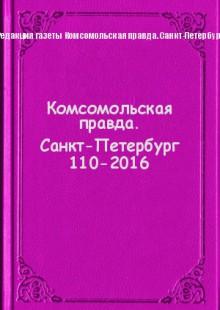 Обложка книги  - Комсомольская правда. Санкт-Петербург 110-2016