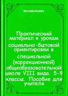 Обложка книги  - Практический материал к урокам социально-бытовой ориентировки в специальной (коррекционной) общеобразовательной школе VIII вида. 5-9 классы. Пособие для учителя
