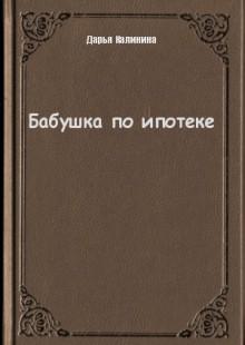 Обложка книги  - Бабушка по ипотеке