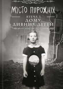 Обложка книги  - Місто порожніх. Втеча з Дому дивних дітей