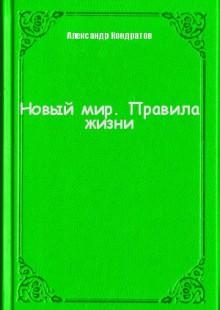 Обложка книги  - Новыймир. Правила жизни
