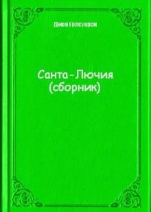 Обложка книги  - Санта-Лючия (сборник)
