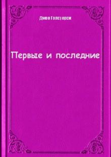 Обложка книги  - Первые и последние
