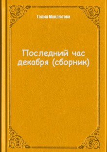 Обложка книги  - Последний час декабря (сборник)