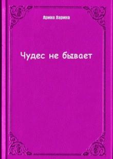 Обложка книги  - Чудес не бывает