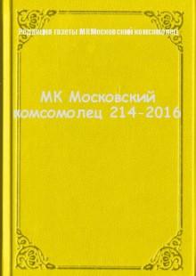 Обложка книги  - МК Московский комсомолец 214-2016