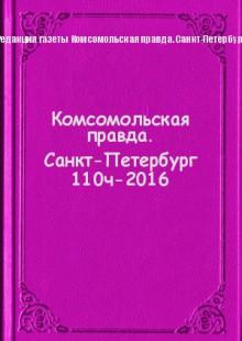 Обложка книги  - Комсомольская правда. Санкт-Петербург 110ч-2016