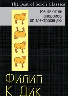 Обложка книги  - Мечтают ли андроиды об электроовцах?