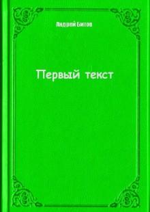 Обложка книги  - Первый текст