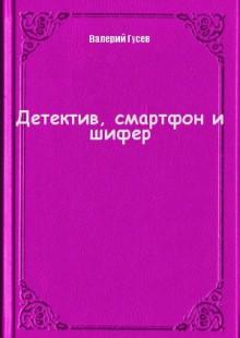 Обложка книги  - Детектив, смартфон и шифер