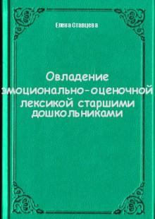 Обложка книги  - Овладение эмоционально-оценочной лексикой старшими дошкольниками