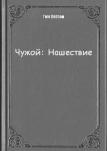 Обложка книги  - Чужой: Нашествие