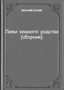 Обложка книги  - Лики земного родства (сборник)