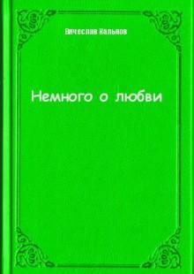 Обложка книги  - Немного о любви