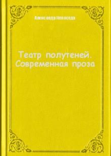 Обложка книги  - Театр полутеней. Современная проза