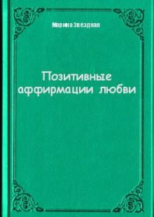 Обложка книги  - Позитивные аффирмации любви