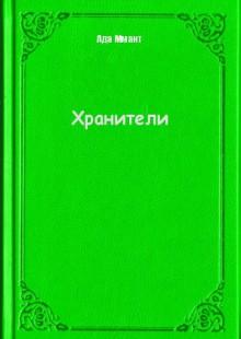 Обложка книги  - Хранители