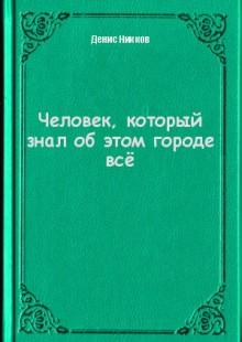 Обложка книги  - Человек, который знал об этом городе всё