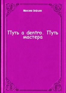 Обложка книги  - Путь a dentro. Путь мастера