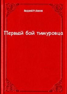 Обложка книги  - Первый бой тимуровца