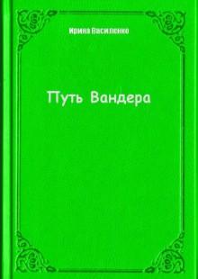 Обложка книги  - Путь Вандера
