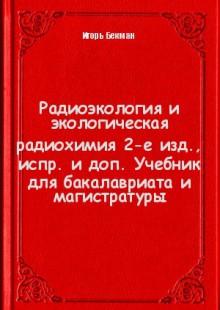 Обложка книги  - Радиоэкология и экологическая радиохимия 2-е изд., испр. и доп. Учебник для бакалавриата и магистратуры