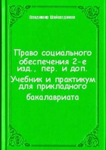 Обложка книги  - Право социального обеспечения 2-е изд., пер. и доп. Учебник и практикум для прикладного бакалавриата