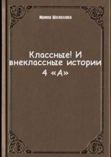 Обложка книги  - Классные! И внеклассные истории 4 «А»
