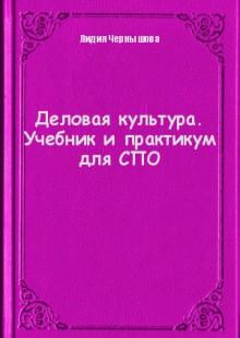 Обложка книги  - Деловая культура. Учебник и практикум для СПО