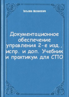 Обложка книги  - Документационное обеспечение управления 2-е изд., испр. и доп. Учебник и практикум для СПО