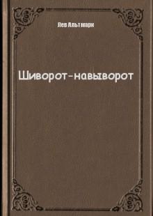 Обложка книги  - Шиворот-навыворот