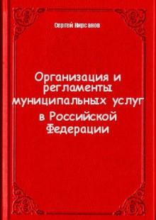 Обложка книги  - Организация и регламенты муниципальных услуг в Российской Федерации