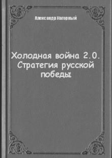 Обложка книги  - Холодная война 2.0. Стратегия русской победы