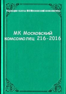 Обложка книги  - МК Московский комсомолец 216-2016