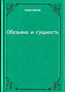 Обложка книги  - Обезьяна и сущность