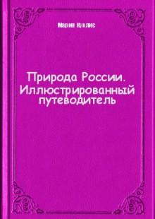 Обложка книги  - Природа России. Иллюстрированный путеводитель