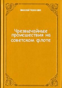 Обложка книги  - Чрезвычайные происшествия на советском флоте